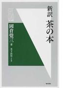 新訳茶の本 (明石選書)