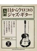 入門・目からウロコのジャズ・ギター 目指すはジャズ山の5号目!?初心者が独学でアドリブの習得が出来るようになる本!
