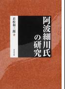 阿波細川氏の研究 復刻版