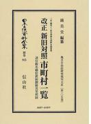 日本立法資料全集 別巻915 改正新旧対照市町村一覧
