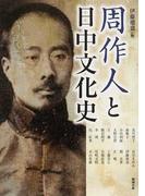 アジア遊学 164 周作人と日中文化史