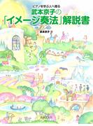 武本京子の「イメージ奏法」解説書 ピアノを学ぶ人へ贈る