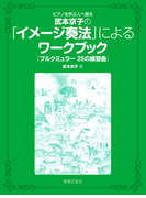 武本京子の「イメージ奏法」によるワークブック『ブルクミュラー25の練習曲』 ピアノを学ぶ人へ贈る