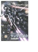 機動戦士ガンダムサンダーボルト(ビッグスペCスペ) 9巻セット