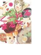 くーねるまるた(ビッグスピリッツコミックス) 11巻セット