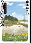 今日もいい天気 原発事故編(アクションコミックス)