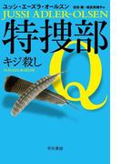 特捜部Q―キジ殺し―