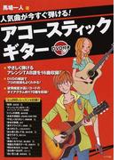 人気曲が今すぐ弾ける!アコースティックギター