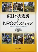 東日本大震災とNPO・ボランティア 市民の力はいかにして立ち現れたか