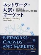 ネットワーク・大衆・マーケット 現代社会の複雑な連結性についての推論