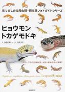 ヒョウモントカゲモドキ カラー写真と品種解説、飼育・繁殖情報が満載!! (見て楽しめる爬虫類・両生類フォトガイドシリーズ)