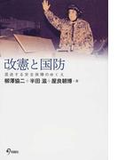 改憲と国防 混迷する安全保障のゆくえ