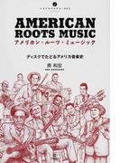 アメリカン・ルーツ・ミュージック ディスクでたどるアメリカ音楽史