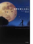 世界を変える日に (ハヤカワ文庫 SF)(ハヤカワ文庫 SF)