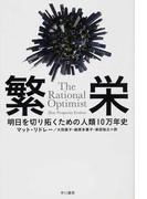 繁栄 明日を切り拓くための人類10万年史 (ハヤカワ文庫 NF)(ハヤカワ文庫 NF)