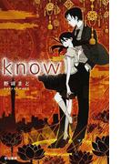 know (ハヤカワ文庫 JA)(ハヤカワ文庫 JA)