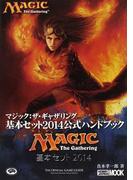 マジック:ザ・ギャザリング基本セット2014公式ハンドブック (ホビージャパンMOOK)(ホビージャパンMOOK)