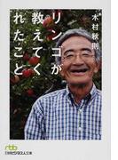 リンゴが教えてくれたこと (日経ビジネス人文庫)(日経ビジネス人文庫)