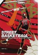 """STREET BASKETBALLプロフェッショナルテクニックコレクション 観客を驚嘆させる""""神技""""を極める LEGEND"""