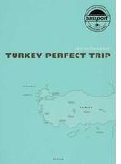 トルコパーフェクトトリップ (TRAVEL♥STYLE passport)