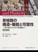 骨格筋の構造・機能と可塑性 理学療法のための筋機能学