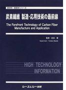 炭素繊維製造・応用技術の最前線 (新材料・新素材シリーズ)