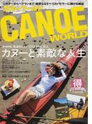 カヌーワールド VOL.06 先達のこだわりスタイルに学ぶカヌーと素敵な人生 (KAZIムック)