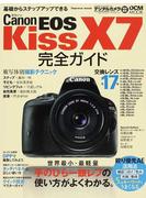 Canon EOS Kiss X7完全ガイド 手のひら一眼レフの使い方がよくわかる。