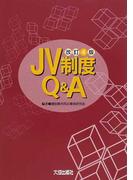 JV制度Q&A 改訂4版