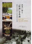 世界に誇る「国酒」日本酒 季節の日本酒・日々の日本酒・拘りの日本酒