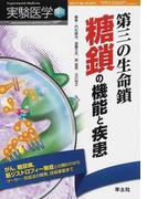 実験医学 Vol.31No.10(2013増刊) 第三の生命鎖糖鎖の機能と疾患