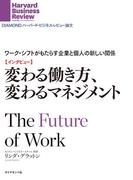 【インタビュー】変わる働き方、変わるマネジメント ワーク・シフトがもたらす企業と個人の新しい関係(DIAMOND ハーバード・ビジネス・レビュー論文)
