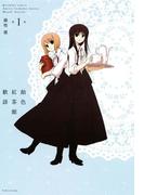飴色紅茶館歓談(1)(百合姫コミックス)