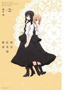 飴色紅茶館歓談(2)(百合姫コミックス)