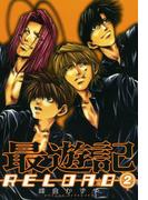 最遊記RELOAD(2)(ZERO-SUMコミックス)