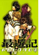 最遊記RELOAD(3)(ZERO-SUMコミックス)