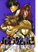 最遊記RELOAD(7)(ZERO-SUMコミックス)