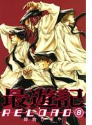 最遊記RELOAD(8)(ZERO-SUMコミックス)