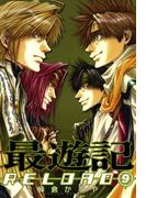 最遊記RELOAD(9)(ZERO-SUMコミックス)