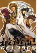 最遊記RELOAD(10)(ZERO-SUMコミックス)