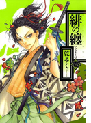 緋の纏(1)(ZERO-SUMコミックス)