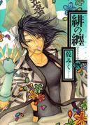 緋の纏(2)(ZERO-SUMコミックス)
