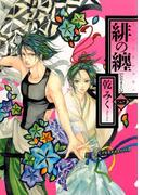 緋の纏(4)(ZERO-SUMコミックス)