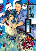 緋の纏(5)(ZERO-SUMコミックス)