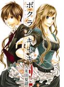 ボクラノキセキ(2)(ZERO-SUMコミックス)