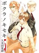 ボクラノキセキ(5)(ZERO-SUMコミックス)