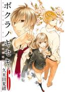 ボクラノキセキ(6)(ZERO-SUMコミックス)