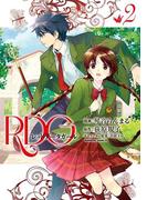 RDG レッドデータガール(2)(角川コミックス・エース)