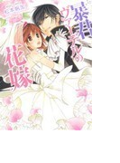 暴君ヴァーデルの花嫁(MISSY COMICS) 3巻セット(ミッシィコミックス)