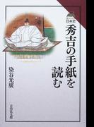 秀吉の手紙を読む (読みなおす日本史)